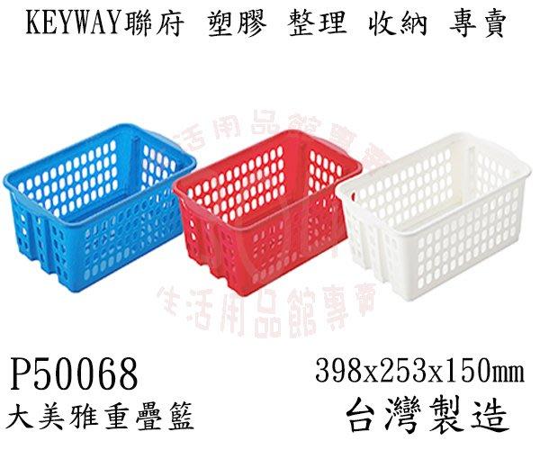 【304】(滿額享免運/不含偏遠地區&山區) P50068 大美雅重疊籃玩具箱(藍) 收納籃 收納箱