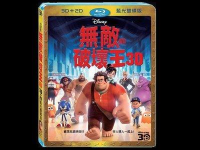 【BD藍光3D】無敵破壞王3D+2D首批雙碟紙盒限定版 Wreck-It Ralph(台灣繁中字幕) - 有國語發音