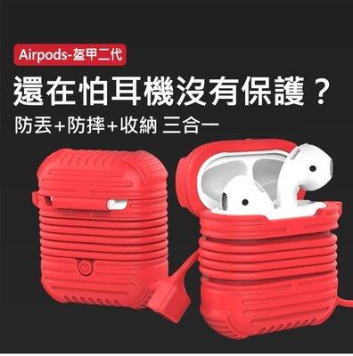 泳 爆款熱銷 vissko 維斯克 Apple AirPods 藍牙耳機盒保護套 盔甲二代 防丟 防摔 收納三合一
