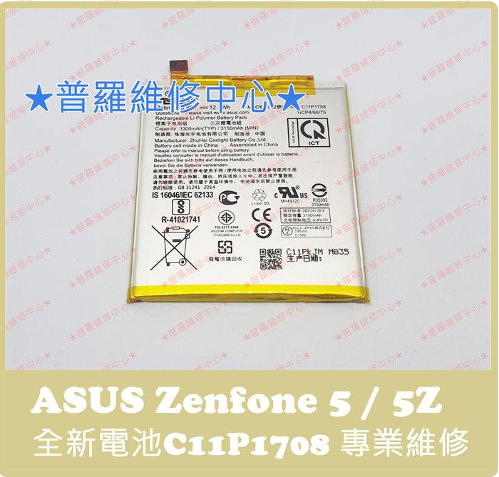新北/高雄 ASUS Zenfone5Z ZS620KL 全新電池 C11P1708 Z01RD