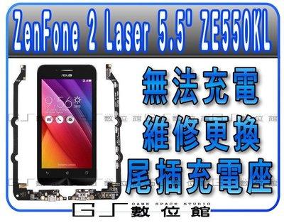 "[ GS 數位館 ] ASUS ZenFone 2 Laser 5.5"" ZE550KL 尾插故障 無法充電 *維修更換"