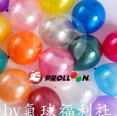 氣球 台製 大倫 氣球 特價 [氣球 福利社] 圓型 12吋 (100入)-珍珠色 混色