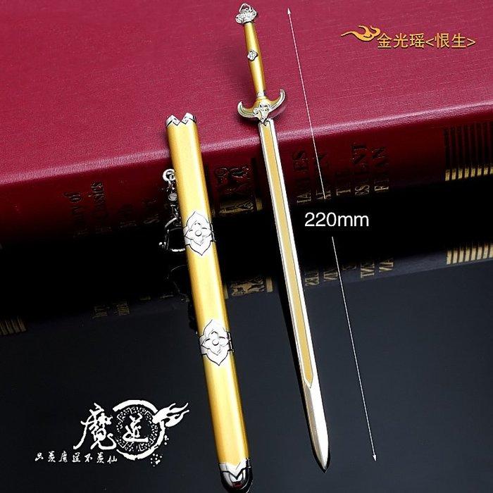 魔道祖師金光瑤配劍恨生帶鞘劍金陵之父武器合金兵器22cm(贈送刀劍架)