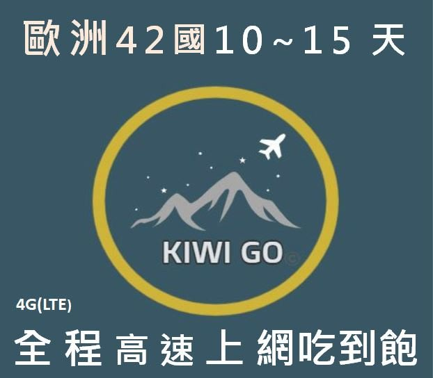 [ KIWIGO旅遊網卡 ] 歐洲42國 高速上網 上網卡 網卡 歐洲上網卡 歐洲自助行 歐洲 高速網路 台北 可面交