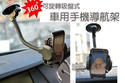 360度關節式吸盤車載導航架/手機架 /GPS導航車架/手機座/車用手機架/iphone/HTC/s4