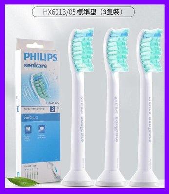 【買二送一 買三送二/盒】原廠PHILIPS飛利浦音波牙刷標準刷頭 HX-6013【三支裝】全系列電動牙刷通用