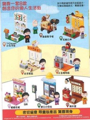 7-11 櫻桃 小丸子系列 左鄰友里一套8款 BANBAO LEGO 積木