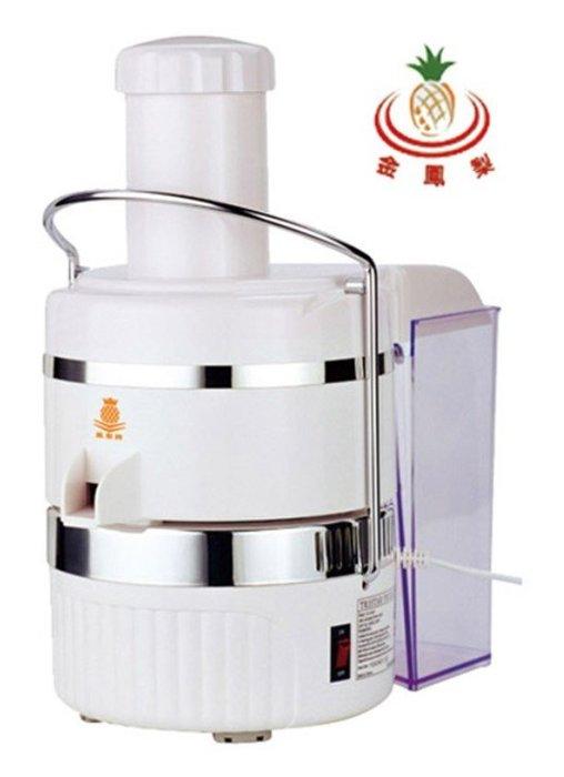 鳳梨牌 高CP值CL-611AP蔬果榨汁機 直接投料