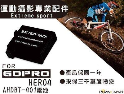 ☆台南PQS☆全新GOPRO HERO 4 電池 AHDBT 401 電池 外銷日本 原廠充電器可用