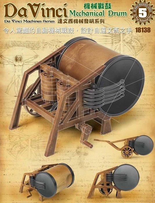 【W先生】Academy #5 達文西機械戰鼓 科學實驗 科學玩具 益智 教育 DIY 拼裝 自行組裝