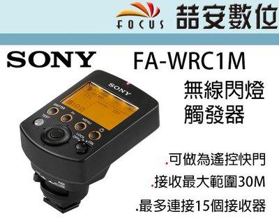 《喆安數位》SONY FA-WRC1M 原廠無線引閃器 可當遙控快門 公司貨 #1