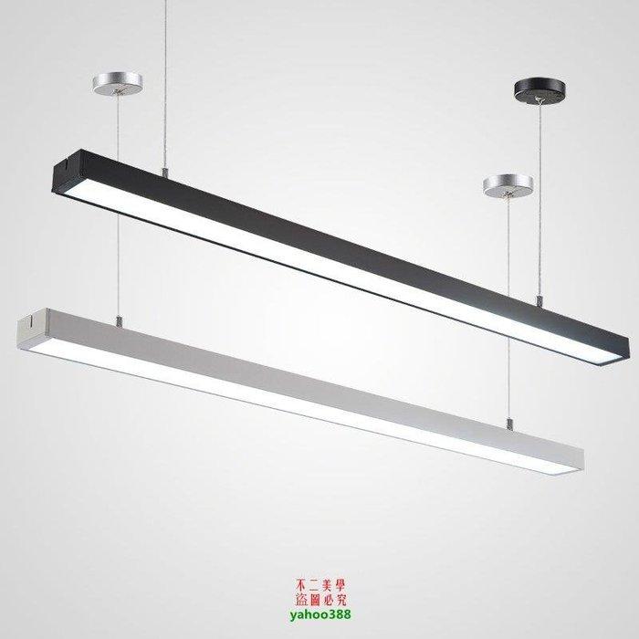 【美學】LED辦公室吊燈長條吊線燈照明辦公樓鋁材燈具(小號)  90*7        3組MX_1332