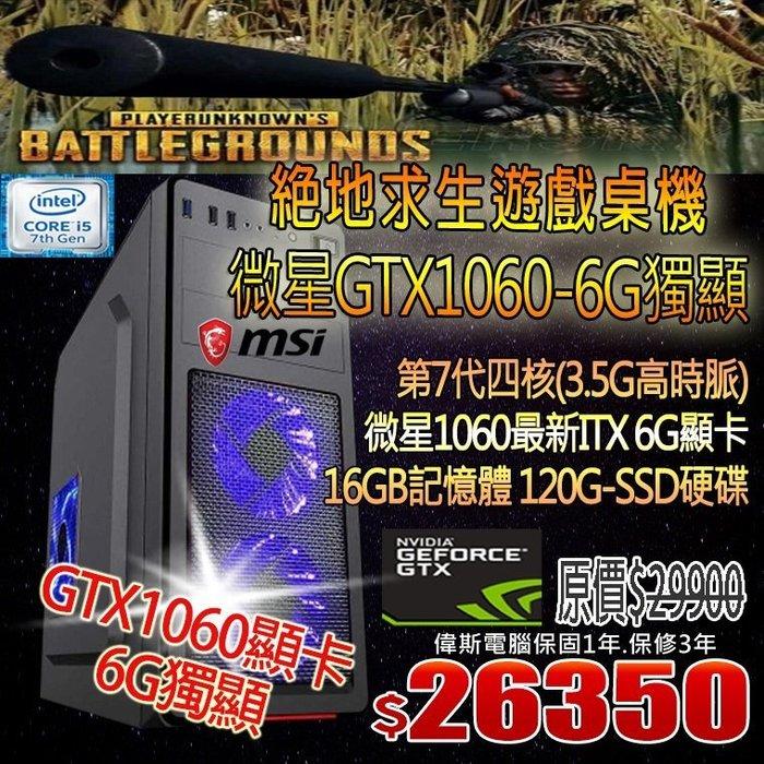 ☆偉斯科技☆絕地求生 GTX1060 6G顯示卡 SSD飆速 I3 I5 I7全客製化  天堂M 吃雞 遊戲 桌機