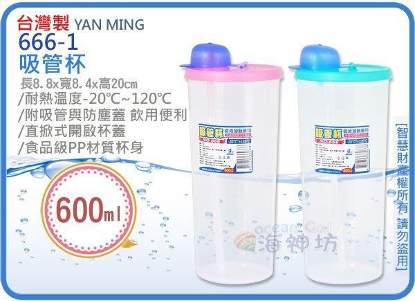=海神坊=台灣製 666-1 吸管杯 透明塑膠杯 冷水杯 隨手杯 附吸管+蓋 600ml 84入2850元免運