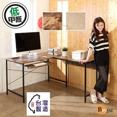 桌上架 BuyJM 低甲醛防潑水L型附鍵盤工作桌/電腦桌/寬140*120cm(兩色可選) B-CH-DE080-K