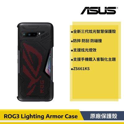 【公司原廠貨】ASUS ZS661KS ROG Phone 3 Lighting Armor Case 炫光智慧保護殼