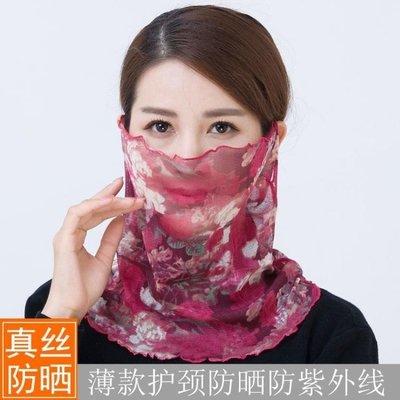 輕語生活小鋪 口罩女夏季防曬防紫外線透氣薄款易呼吸真絲護頸護臉遮陽騎行夏天S365