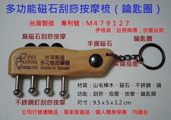 佳樺生活本舖/最新研發MIT專利伊格森隨身多功能磁能按摩器鑰匙圈推拿器/櫸木磁石無痕刮痧器工廠直營按摩器鑰匙圈團購批發