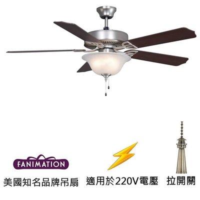 Fanimation Aire D'ecor 52英吋吊扇附燈(BP220SN1-220)砂鎳色 適用於220V電壓