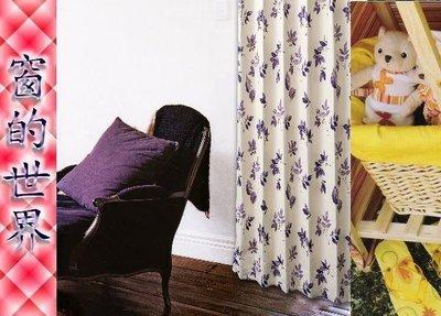 【窗的世界】20年專業製作達人,三明治遮光造型羅馬簾/窗簾H4訂做服務