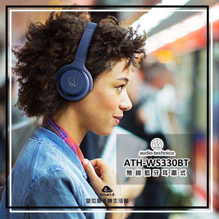 【台中愛拉風X藍芽專賣店】鐵三角 ATH-WS330BT 無線藍牙 耳罩式 另有真無線耳機 JBL B&O Sudio