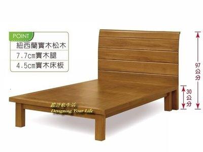 【設計私生活】春日樟木色實木3.5尺單人床架、床台(全館一律免運費)A系列112 R