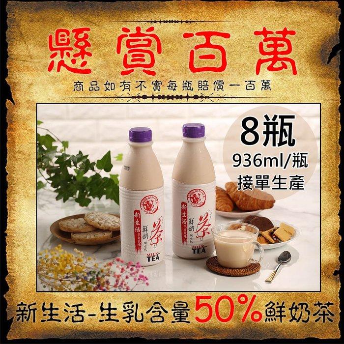 【新生活】生乳含量50%鮮奶茶8瓶(936ml/瓶〉