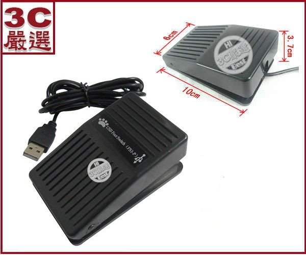 3C嚴選-USB 腳踏板 USB 腳踏開關 多功能 腳踏板 賽車/遊戲 儀器測試腳踏板 免驅動