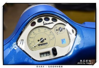 【無名彩貼-表100】2017 Vespa LX125 i-get 儀表防護貼膜 - 電腦裁形 PPF 亮面自體修復膜
