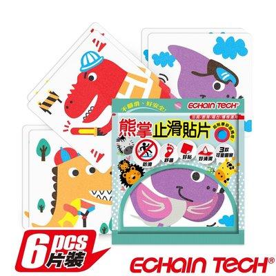 ECHAIN TECH  恐龍B款 動物防滑貼片 動物止滑貼片 金鋼砂防滑貼片 卡通止滑貼片 浴室止滑貼片 止滑條