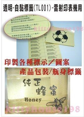 透明自黏電腦標籤/每包$250元/A4全張/每包25張/雷射印表機專用透明防水貼紙自粘透明貼紙透明防水標籤PET透明膜
