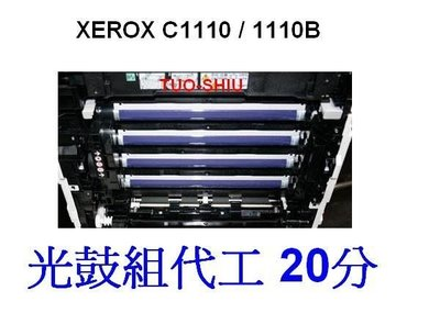 (維修保固一年)xerox c1110 / c 1110b  ~ Remove Drum 光鼓組件