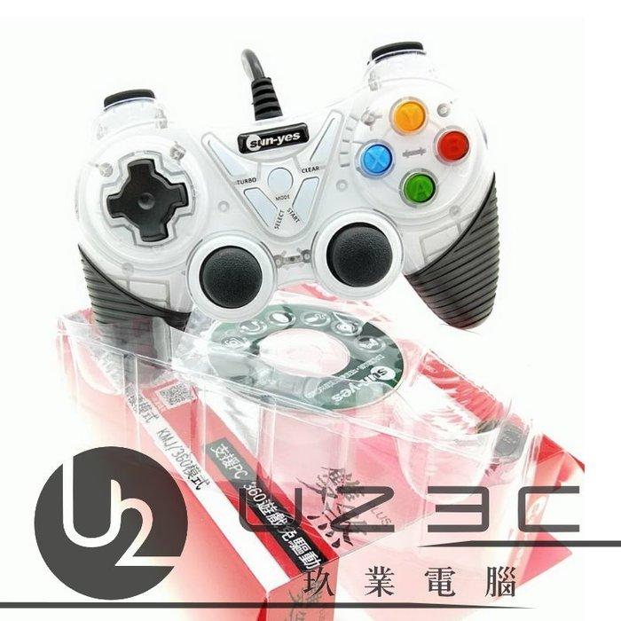 【嘉義U23C 含稅附發票】sun-yes R0011-2 白色 雙煞 雙震動搖桿 360遊戲免驅動 PC-GAME