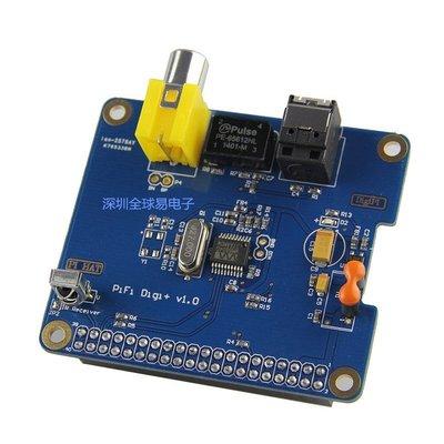 3B/Zero/2B/B+ raspberry HIFI DiGi+ 數字聲卡I2S SPDIF W177.0427