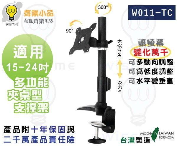 """齊樂台北~15-32""""螢幕多動向夾桌型螢幕架W011TC(台製)-鋁合金材質/可左右轉360度/上下升降"""