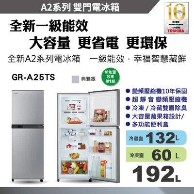 [TOSHIBA 東芝] GR-A25TS(S) 192公升變頻雙門冰箱-優雅銀(含安裝)