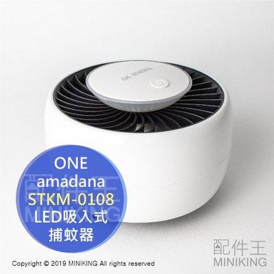 免運 公司貨 ONE amadana LED吸入式捕蚊器 STKM-0108 捕蚊燈 環保 零輻射 安全物理滅蚊