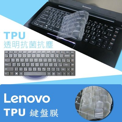 Lenovo G470 G480 G485 TPU 抗菌 鍵盤膜 (Lenovo13402)