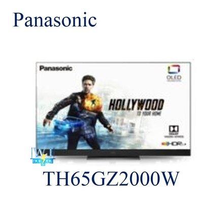 可議價【暐竣電器】Panasonic 國際 TH-65GZ2000W 日本製OLED電視 65型 4K高解析度電視