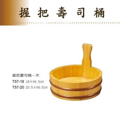 【無敵餐具】握把壽司桶18*6.5cm 壽司桶/木桶/蒸飯桶 超實用 耐用 日式餐廳專用量多批發可電洽【V0013】