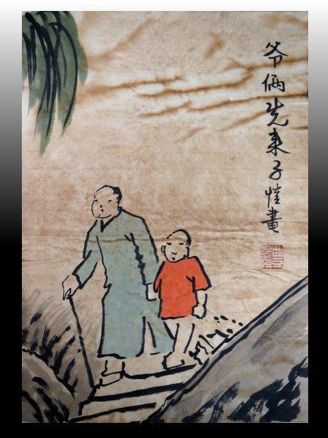 【 金王記拍寶網 】S1278  中國近代美術教育家 豐子愷 款 手繪書畫 手稿一張 罕見稀少~