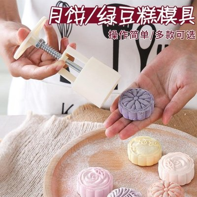 店長推薦 家用做糕點月餅的模具點心面食手壓式不黏糕點磨具模子南瓜餅壓花 一級棒