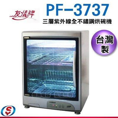 【新莊信源】【友情牌三層紫外線全不鏽鋼烘碗機 】(PF-3737)