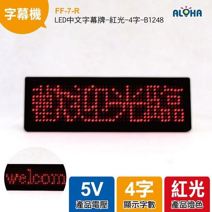 電子名片牌【FF-7-R】LED中文字幕機(紅光)4字 電子告示牌 LED跑馬燈 名片充電型  名片牌 廣告招牌燈