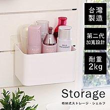 可超商【居家大師】二代高黏度無痕壁掛萬用收納盒 置物盒 盒子 收納櫃 收納架 浴室 化妝品 盒子 BO094