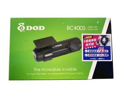 行車達人  DOD RC400S【送32G】60FPS 口紅機 GPS測速 區間測速 STARVIS 行車記錄器 附發票