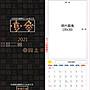 [屏東Only限量發行] 2021 台灣屏東原住民排灣族年曆、月曆、桌曆(預購中,12中出貨)