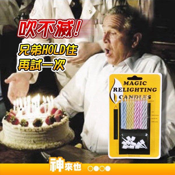 10支入 吹不滅蠟燭 生日蠟燭 派對蠟燭 魔術蠟燭 吹不熄 整人玩具 魔術道具 神奇 驚嚇 復燃蠟燭【神來也】