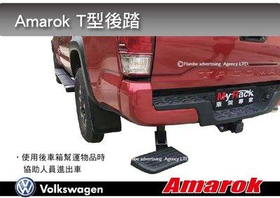 ||MRK||  AMAROK T型後踏版 車踏板