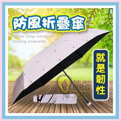 ORG《SD2282h》防風不怕開花!實際測試給你看~玻璃纖維骨 折疊傘 雨傘 晴雨傘 傘具雨具 摺疊傘 太陽傘 黑膠傘
